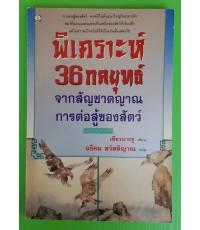 พิเคราะห์ 36 กลยุทธ์ จากสัญชาตญาณการต่อสู้ของสัตว์