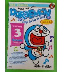 Doraemon English - Thai Comics VOLUME 3