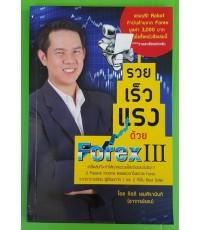 รวย เร็ว แรง ด้วย ForexIII