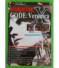 คู่มือเฉลยเกม RESIDENT EVIL CODE : Veronica X