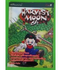 หนังสือเฉลยเกมส์ HARVEST MOON 64