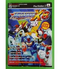 คู่มือเฉลยเกม MEGAMAN X8
