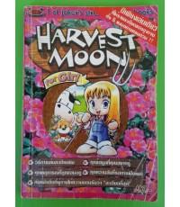 คู่มือเฉลยเกม HARVEST MOON for Girl