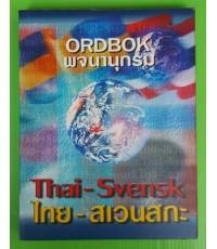 ORDBOK Thai - Svensk  พจนานุกรม ไทย - สเวนสกะ