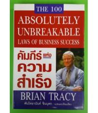 คัมภีร์แห่งความสำเร็จ  by BRIAN TRACY