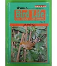 ชีวิตนก จากบันทึกและความทรงจำ เล่ม 3 ของ สุธี ศุภรัฐวิกร