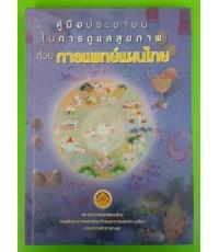 คู่มือประชาชนในการดูแลสุขภาพด้วยการแพทย์แผนไทย