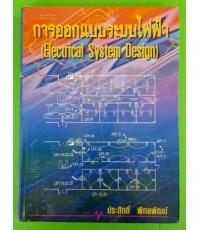 การออกแบบระบบไฟฟ้า โดย ประสิทธิ์ พิทยพัฒน์