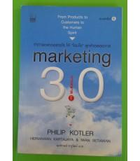 การตลาด 3.0  BY PHILIP KOTLER  HERMAWAN KARTAJAYA & IWAN SETIAWAN