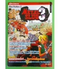 คู่มือเฉลยเกม METAL SLUG 3