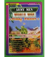 คู่มือเฉลยเกมส์ ARMY MEN WORLD WAR FINAL FRONT