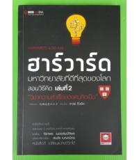 ฮาร์วาร์ด มหาวิทยาลัยที่ดีที่สุดของโลกสอนวิธีคิด เล่มที่ 2 วิชาความสำเร็จของคนคิดเป็น