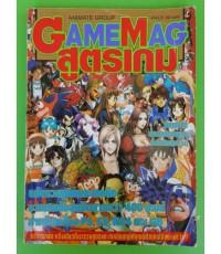GAMEMAG สูตรเกม