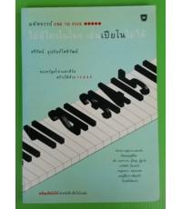 มหัศจรรย์ ONE TO FIVE ไม่ม่ใครในโลก เล่นเปียโนไม่ได้ โดย ตรีรัตน์ อุปถัมภ์โพธิวัฒน์