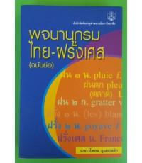 พจนานุกรมไทย-ฝรั่งเศส (ฉบับย่อ) โดย แพรวโพยม บุณยะผลึก
