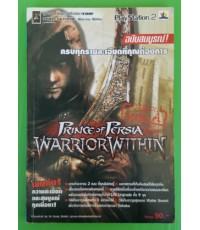คู่มือเฉลยเกม PRINCE OF PERSIA : Warrior Within