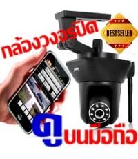 (F3-M187) กล้องวงจรปิด ติดตั้งเองได้ใน5นาที ดูและบันทึกได้บนมือถือ iPhone/Android ผ่าน 3G ฟรีApp