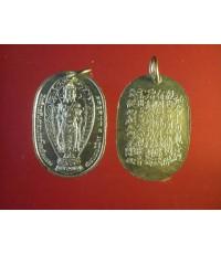 เหรียญเจ้าแม่กวนอิม ปี 2528