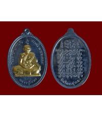 เหรียญสรงน้ำหลังยันต์เกราะเพชร เนื้อตะกั่วหน้าฝาบาตร  หลวงปู่โสฬส รุ่น สรงน้ำ ๕๕