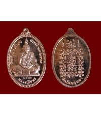 เหรียญสรงน้ำหลังยันต์เกราะเพชร เนื้อทองแดง  หลวงปู่โสฬส รุ่น สรงน้ำ ๕๕