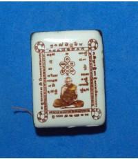 ล็อคเก็ต หลวงปู่หงษ์ พรหมปัญโญ(ฉากขาวเล็ก) รุ่นโชคลาภ มหาเศรษฐี ปี ๒๕๔๖