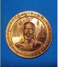 เหรียญบาตรน้ำมนต์ เนื้อทองแดง หลวงพ่อดำ วัดสันติธรรม