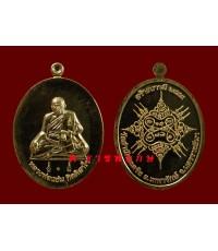 เหรียญสร้างบารมี ๒๕๕๕ เนื้อทองคำ หลวงพ่อแช่ม วัดสำนักตะคร้อ