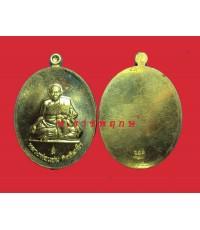 เหรียญสร้างบารมี ๒๕๕๕ เนื้อทองฝาบาตรหลังเรียบจาร หลวงพ่อแช่ม วัดสำนักตะคร้อ