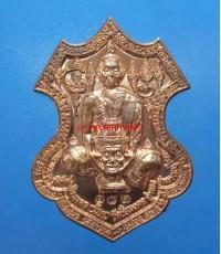 เหรียญยกครู เนื้อนวะ พระครูน้อย วัดชัยมงคล สุพรรณบุรี