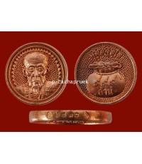 เหรียญโภคทรัพย์ ๙๙๙ ล้าน หลวงปู่คำบุ วัดกุดชมพู จ.อุบลราชธานี เนื้อทองแดง
