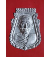 เหรียญหล่อหลังหนุมานเชิญธง หลวงพ่อสวัสดิ์ วัดโพธิ์เทพประสิทธิ์ จ.ลพบุรี เนื้อตะกั่ว