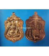 เหรียญเสมามงคลบารมี รุ่น มงคลบารมี หลวงพ่อรวย วัดตะโก เนื้อทองแดง  เพื่อวัดเชิงเขา สระบุรี