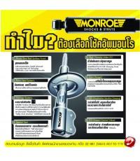 โช๊คอัพ นิสสัน นาวาร่า 4x2 ปี07-12 Monroe Reflex Gold