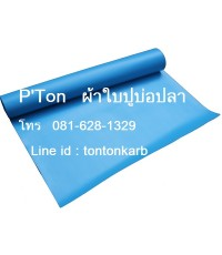 พลาสติกปูบ่อปลา ผ้ายางปูบ่อปลาทำจาก PVC กันน้ำ 100 ทนแดดไม่แตกกรอบง่าย (รุ่นใหม่ ทน! สวย!)