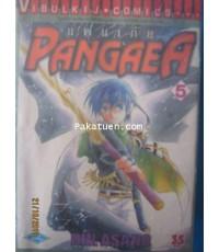 PANGAEA แพนเกีย (1-5 ยังไม่จบ)