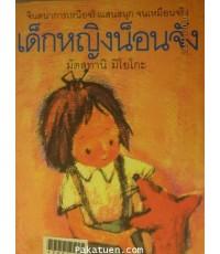 เด็กหญิงน็อนจัง - มัตสุทานิ มิโยโกะ (สำนักพิมพ์ผีเสื้อ)*หนังสือเช่าเท่านี้น*