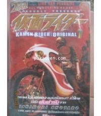 Kamen Rider*** หนังสือขายหมดแล้ว ***