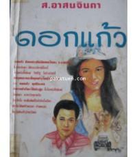 ดอกแก้ว 2 เล่มจบ - ส.อาสนจินดา