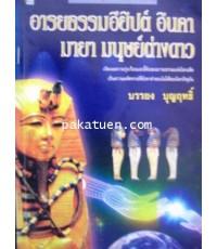 อารยธรรมอียิปต์ อินคา มายา มนุษย์ต่างดาว -บรรยง บุญฤทธิ์   *** หนังสือขายหมดแล้ว ***