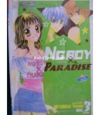 Ngboy x Paradise - miyawaki yukino 1-3จบ