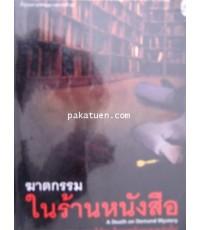 ฆาตกรรมในร้านหนังสือ -คาโรไลน์ ฮาร์ท