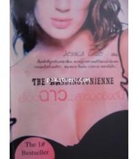 เรื่องฉาว..สาววอชิงตัน -ณัฐปคัลภ์ ทองสวัสดิ์(แปล) ***หนังสือขายหมดแล้ว***