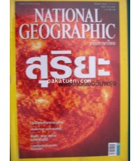 NATIONAL GEOGRAPHIC 98 กย.52