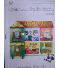 L Club Two..บ้านไร่ไร้ตะวัน -ปราณธร ( ความรู้สึกดี...ที่เรียกว่ารัก ชุดพิเศษ )