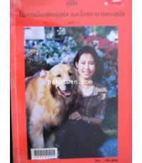 คู่มือในการเลือกพันธุ์สุนัข และโภชนาการของสุนัข เล่ม.2-วิชัย คูสกุล