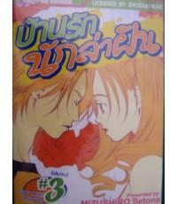 บ้านรักนักล่าฝัน -mizushiro setona 1-3จบ