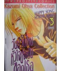 วันนี้วันไหนหัวใจยังเป็นของเธอ-ooya kazumi 1-3จบ   *** หนังสือขายหมดแล้ว ***