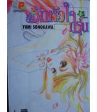 ลุ้นรักหัวใจกรุ่น - yumi sonokawa 1-2จบ   *** หนังสือขายหมดแล้ว ***