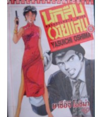 นักสืบเมียแสบ  -  yasuichi  oshima 1-6จบ *** หนังสือขายหมดแล้ว ***