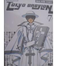 TOKYO BABYLON - clamp 1-7จบ ***หนังสือขายหมดแล้ว ***